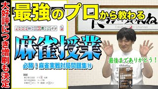 【最強麻雀プロのオンライン授業_最終日】麻雀の本質を理解して楽しい麻雀ライフを!【Mリーガー】