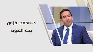 د. محمد رمزون - بحة الصوت