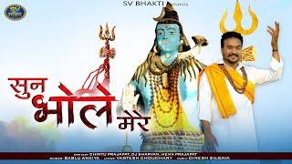 Sun Bhole Mere | Shiv Bhajan 2021 | भोलेनाथ का बहुत ही प्यारा सॉन्ग | सुन भोले मेरे | Bablu Ankiya,