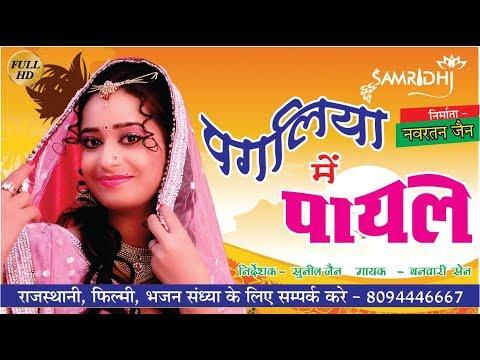 Paglya Mein Payal Bajni | Banna Banni Dj Song | 2018 Rajastani Song | Latest Mix Song