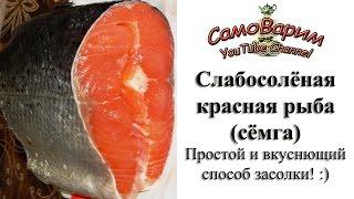 Засолка красной рыбы. Видеорецепт(Хочу поделиться с вами проверенным и вкуснющим способом засолки красной рыбы - сёмги, кеты, форели, горбуши,..., 2014-12-29T06:06:08.000Z)