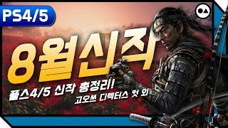 21년 8월 플스4,5 신규 발매 게임 소개!