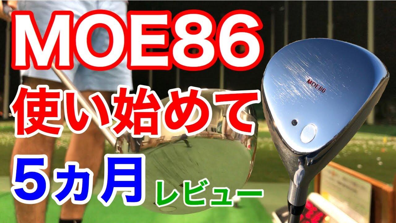 【ゴルフ】MOE86最新激レアドライバー5ヶ月目レビュー!ヘッドに鉛を貼って微調整でより振りやすくなった!ドライバーの打ち方