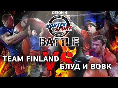ВИКТОР БЛУД и ДЕНИС ВОВК VS сборная Финляндии! TEAM RUSSIA VS TEAM FINLAND! VORTEX SPORT BATTLE #17