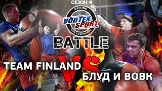 ВИКТОР БЛУД и ДЕНИС ВОВК VS сборная Финляндии! TEAM RUSSIA VS TEAM FINLAND! VORTEX SPORT BATTLE #17