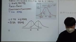확률과 통계 개념 3-2 정규분포