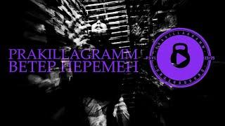 Смотреть клип Pra Killa'Gramm - Ветер Перемен