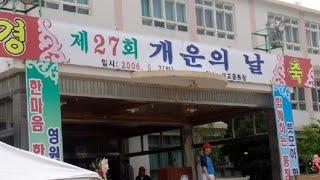 [사진모음] 2006년 개운중학교 동창회 개운의 날(체…
