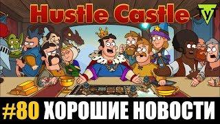 Hustle castle [Android] #80 Хорошие новости!