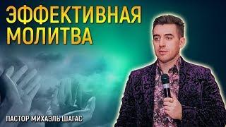 Скачать ЭФФЕКТИВНАЯ МОЛИТВА Михаэль Шагас 2018