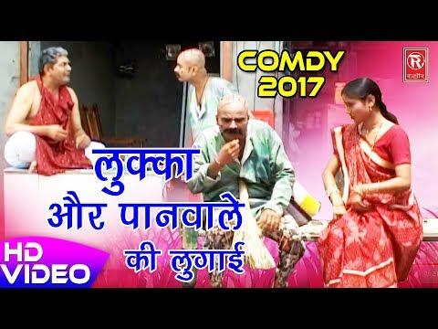 लुक्का की नई सुपरहिट कॉमेडी : लुक्का और पानवाले की लुगाई | Best Comedy 2017 | Rathore Cassettes