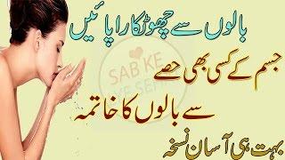 Hair Removal Tips in Urdu | Body Say Bal Khatam Karna | Chehre Ke Baal Khatam Karne Ka Bohat Hi Asan
