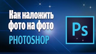 Як накласти фото на фото. Adobe #photoshop