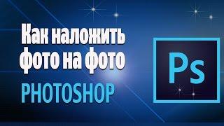 Как наложить фото на фото. Adobe #photoshop(В этом уроке рассмотрим как наложить фото на фото самым простым способом в программе #фотошоп. Уроки фотошо..., 2016-11-08T14:25:28.000Z)