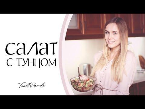 Салаты из консервированого тунца, 61 рецепт /