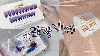[쇼핑몰 Vlog] 네일팁 포장ㅣASMR, 쇼핑몰브이로…