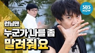 [Running Man] Somebody stop me, fancy opening / 'Running Man' Review