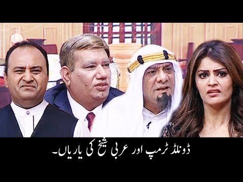 Khabardar Aftab Iqbal 25 May 2017 - Donald Trump in Arab Summit - Express News