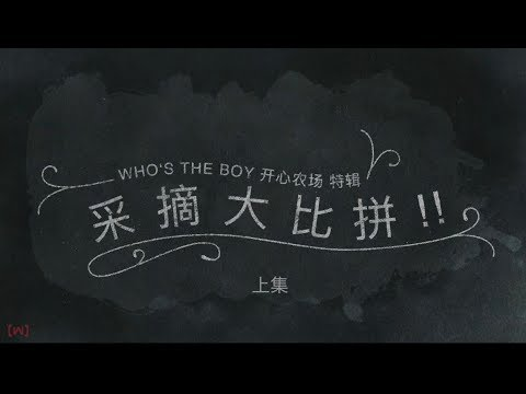 #WHO'S THE BOY 08#  开心农场 上集