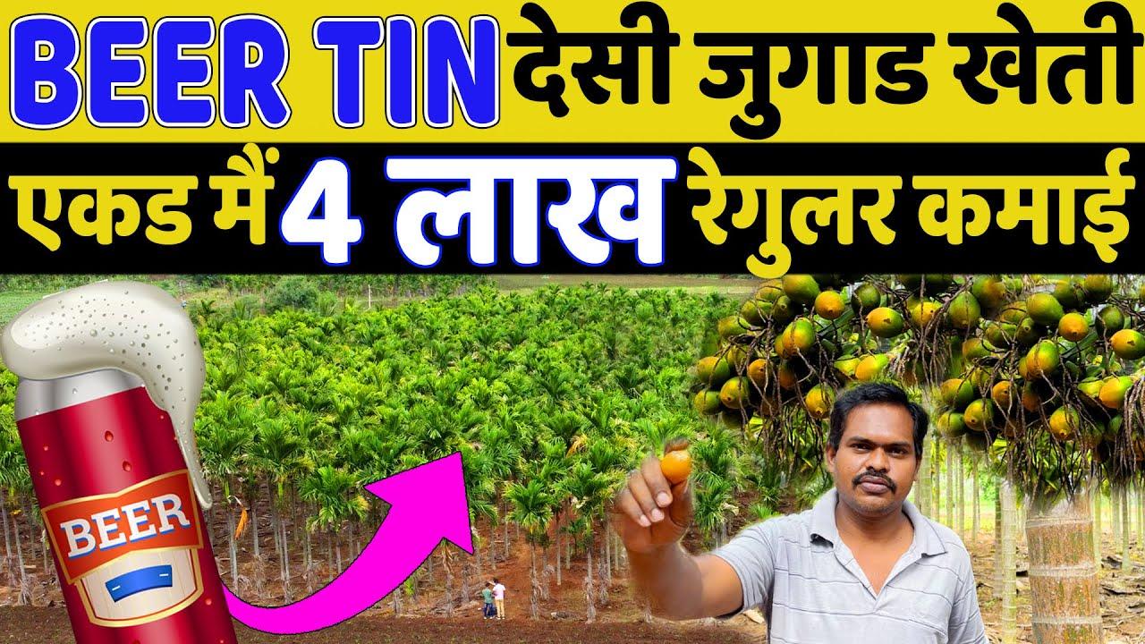 एक बार सुपारी लगाओ और सौ साल पैसे कमाओ🔥🔥ARECA NUT FARMING A TO Z | INDIAN FARMER