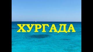 Обзор отеля CARIBBEAN WORLD RESORT Хургада Египет Soma Bay Февраль 2021
