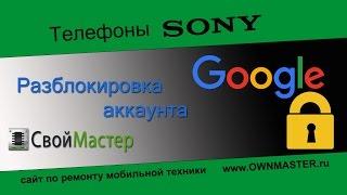 Разблокировка аккаунта Google на телефонах Sony(Снимаем блокировку аккаунта после сброса на телефонах Sony., 2016-02-27T19:30:40.000Z)