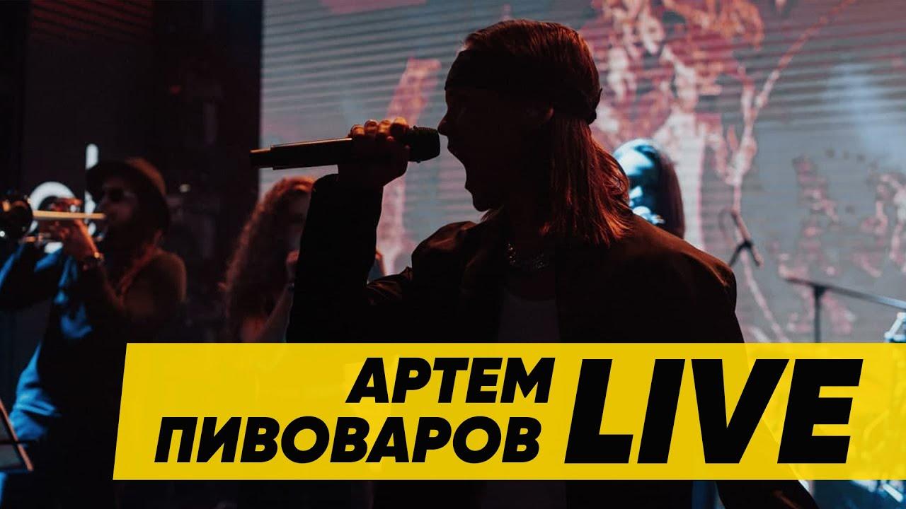 Артем Пивоваров - Дом (Online Live Музичний Hyper Set)
