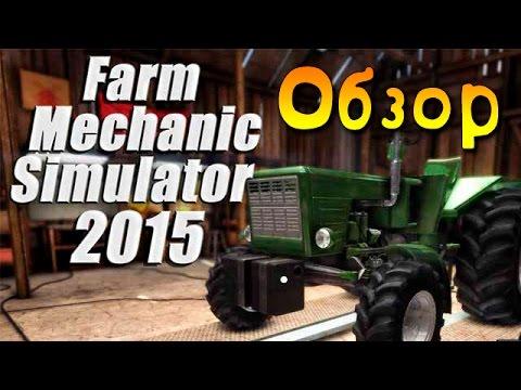 скачать фарм механик симулятор 2015 на русском через торрент - фото 10