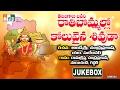Telangana Part - 1 - Rathi Bommallona Koluvaina Shivuda - Telangana Folk Songs - Village Songs  New