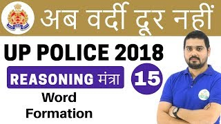 9:00 PM UP Police Reasoning by Hitesh Sir I Word Formation I Day #15