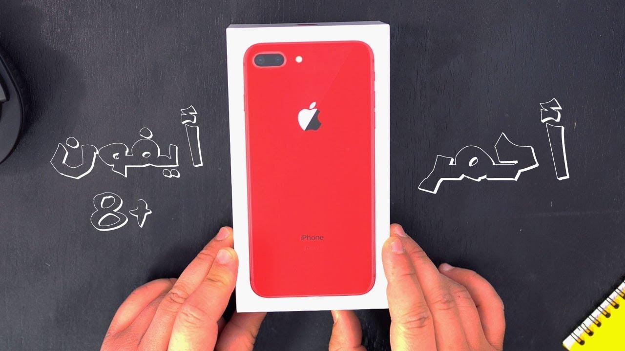 أيفون 8 بلس الاحمر فتح صندوق Iphone 8 Plus Youtube