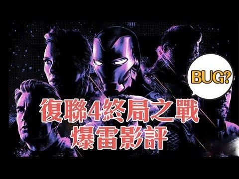 【爆雷影評】復仇者聯盟4:終局之戰  重點Bug+彩蛋解析|電影影評Avengers : Endgame | Bugs breakdown
