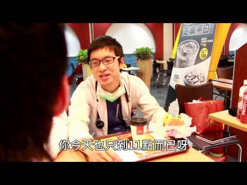 2014林口長庚醫院Intern結業影片