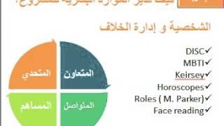 إدارة المشاريع 8
