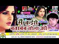 Cg song | Mai kaise batawnw tola o | Shashi rangil | Laxmi kanchan | New Chhattisgarhi geet | 2017