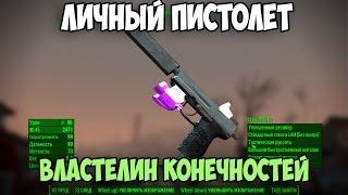 Fallout4 ПИСТОЛЕТ ВЛАСТЕЛИН КОНЕЧНОСТЕЙ МОД