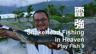 Play Fish 9, Snakehead Fishing in Heaven 雷強 後花園走走