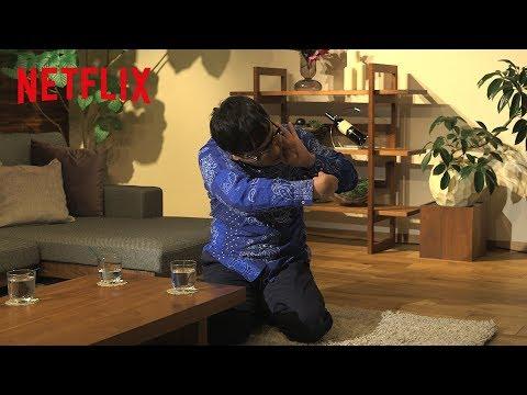 【山チャンネル】Netflix公式チャンネル独占公開!山里亮太(南海キャンディーズ)による『テラスハウス オープニング ニュー ドアーズ』第24話...
