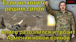 """ШОК! Алиев разозлился и грозит Армении новой войной: """"Если не хотите - решим силой!"""""""