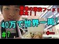 香港の激安ローカルフード実食編!【40万円で世界一周】#7