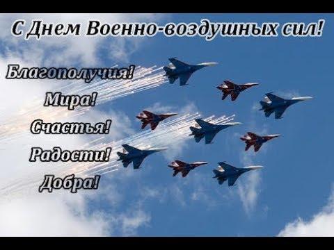 Поздравления с ввс россии картинки