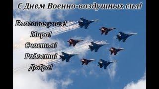 Красивые поздравления с днем ВВС