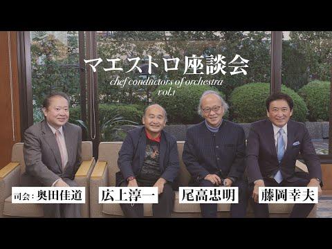 マエストロ座談会!尾高忠明×広上淳一×藤岡幸夫(その1)