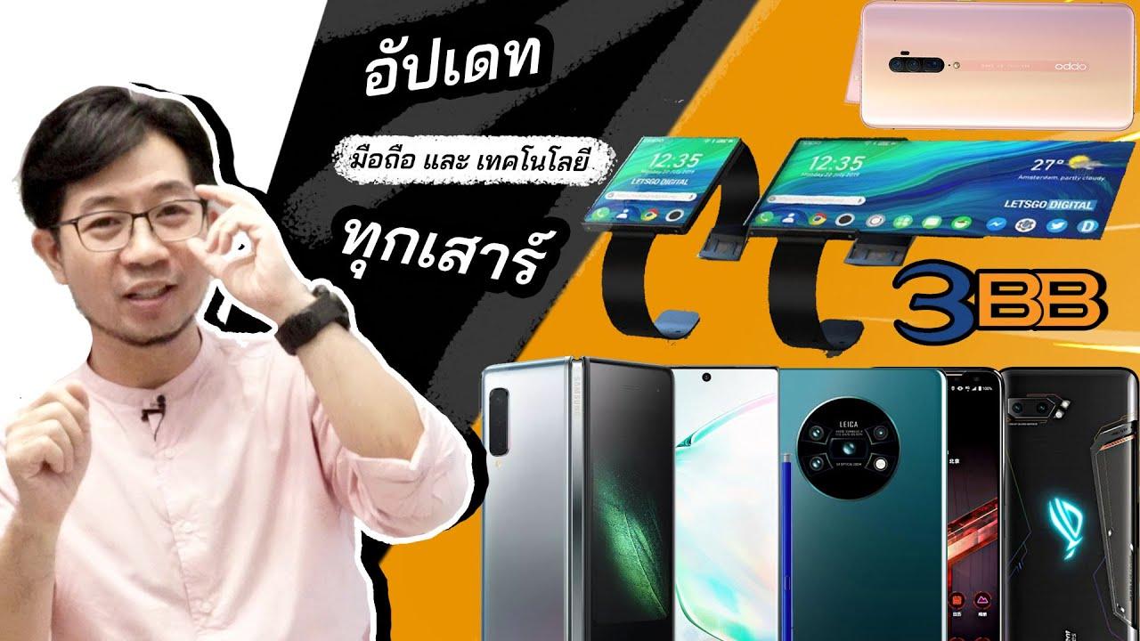 ROGphone2แรงกว่าไอโฟน?!/ ยุคมือถือกล้อง64ล้าน/ จีนสร้างเทเลพอร์ต/ สเปคเต็มๆNote10 | #หิวข่าว ep.05