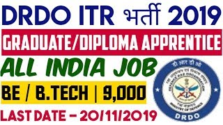 DRDO ITR Apprentice Online Form 2019 | Graduate and Technician Apprentice Recruitment 2019 #drdo
