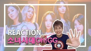 【REACTION】Girls' Generation - Oh!GG (소녀시대 - Oh!GG) '몰랐니 (Lil' Touch)' MV