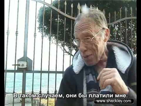 Интервью с Р. Шекли, взятое Р. Квалья, часть 4/7