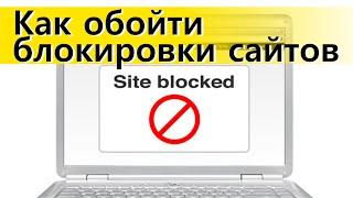 Как обойти блокировки сайтов в вашей стране или на работе