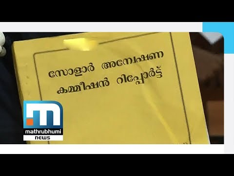 Saritha's Letter On Her Sexploitation In Solar report| Mathrubhumi News