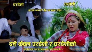 Khadimuluk 5 II New Dashain song 2074 | कठै हरेक परदेशीको मन रुवाउनेछ,नया दसैँ तिहारको गीत